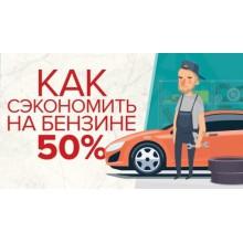 Купить ГБО 4 поколения в Одессе