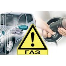 Правила безопасности использования ГБО на автомобилях