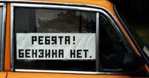 benzina net2