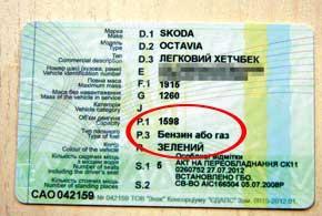 Регистрация ГБО в ГАИ