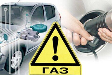 Правила безопасности эксплуатации ГБО в авто