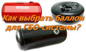 Как выбрать газовый баллон